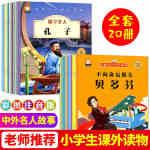 全20册中英对照双语版中外名人故事书绘本儿童励志成长名人成才故事书注音版中外名人传记故事绘本3-6岁启蒙早教绘本亲子共