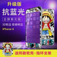 Iphone 6/6S 手机保护壳/软胶壳/彩绘保护壳/3D曲面紫光碳纤维钢化膜/前钢化膜+后壳