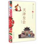 中国俗文化丛书・天津皇会