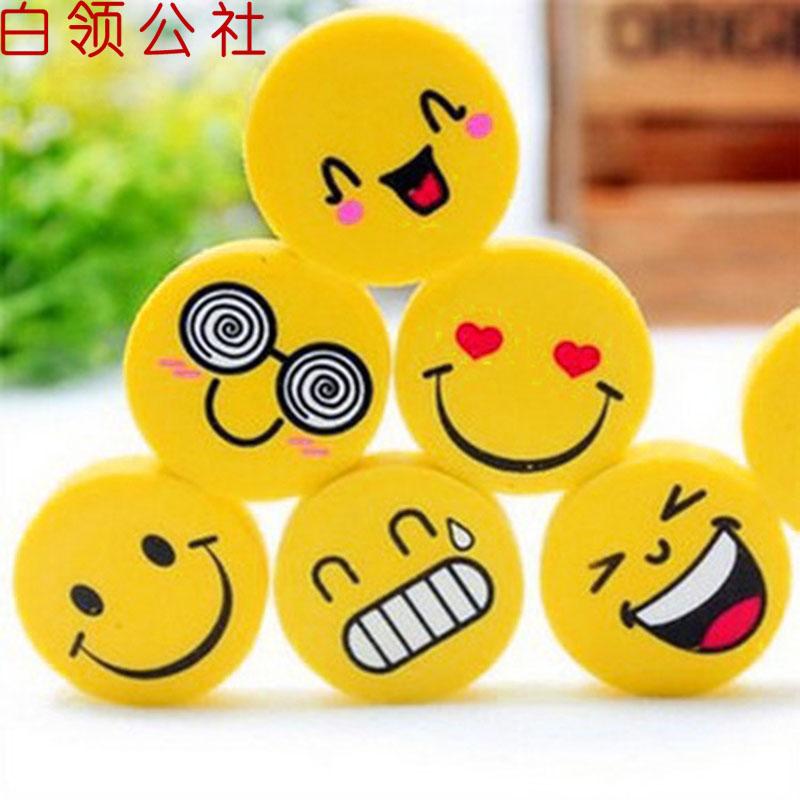 白领公社 笑脸橡皮擦 可爱卡通表情 儿童幼儿园小学生文具奖品学习