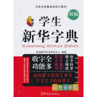 学生新华字典(64开)