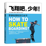 飞翔吧少年 零基础滑板技巧全书