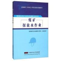 正版NY3_煤矿探放水作业 9787564622664 中国矿业大学出版社