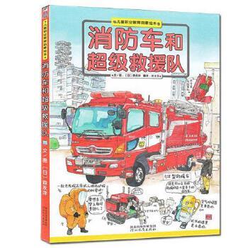图画书适合幼儿园学前班3-4-5-6岁亲子读物小学生低年级自主阅读书