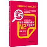 红宝书.新日本语能力考试N2文字词汇(详解+练习)(最新修订版本)