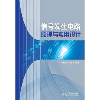 信号发生电路原理与实用设计(电子书)