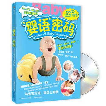 婴语密码(附光盘)