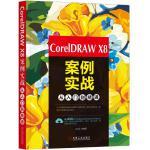CorelDRAW X8案例实战从入门到精通