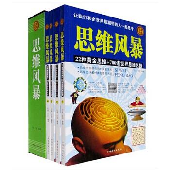 套装共4册)你也可以成为最强大脑 开发智力故事解析畅销书籍中小学生