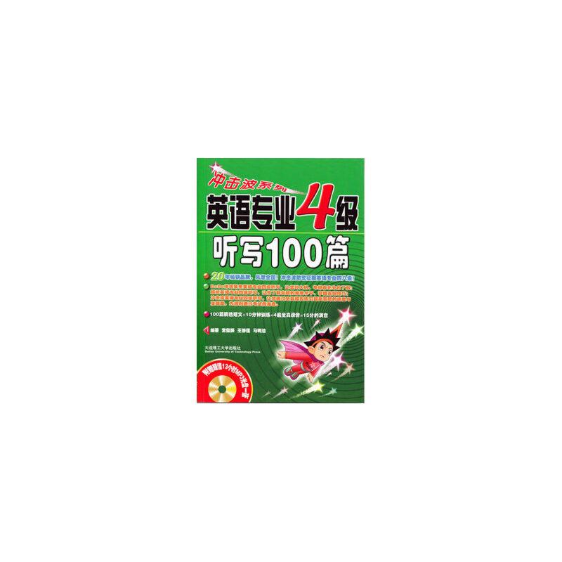 【冲击波系列:英语专业四级听写100篇(含光盘
