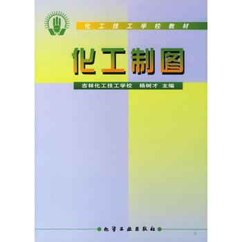 化工制图 吉林化工技工学校 杨树才 9787502523480 化学工业出版社[创