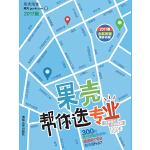 果壳帮你选专业(2017版)(电子书)