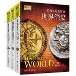 世界简史 全3卷 看得见的世界史