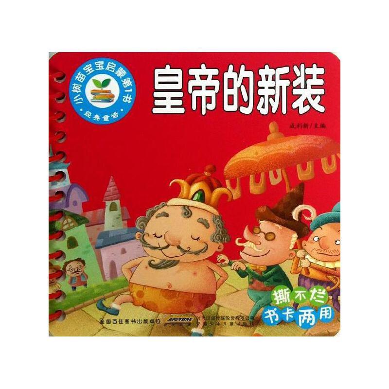 《小树苗宝宝启蒙第1书皇帝的新装