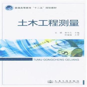 《土木工程测量( 货号:711411165)》李仕东