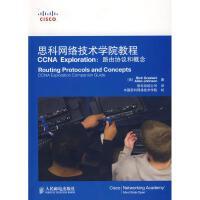 思科网络技术学院教程 CCNA EXPLORATION:路由协议和概念(附光盘 (美)格拉齐亚尼//约翰逊 译者:思科系统公司