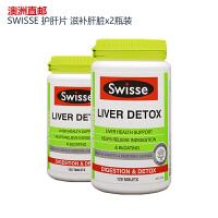 【 澳洲直邮】Swisse Liver Detox护肝片 120粒 保护肝脏 解酒排毒 滋补肝脏 促进肝脏排毒  2瓶价 海外购
