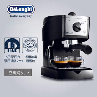 【当当自营】Delonghi/德龙 EC156.B半自动咖啡机家用意式泵压咖啡机