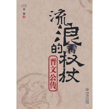 流浪的权杖:晋文公传