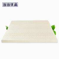 当当优品 乳胶床垫 进口天然护脊椎双人床垫 七区平面款 适用于1.2米床