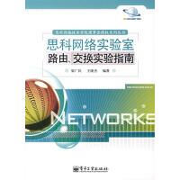 思科网络实验室路由、交换实验指南(电子书)