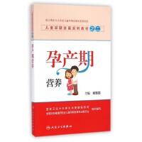 孕产期营养(儿童早期发展系列教材)
