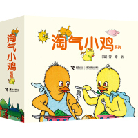 淘气小鸡系列(全12册)