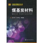 中国洁净煤技术丛书--煤基炭材料