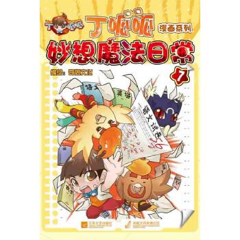 《丁呱呱漫画系列魔法妙想日常7》(广州a漫画文里番漫画网盘图片