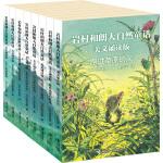 岩村和朗大自然童话 美文诵读版(全8册)