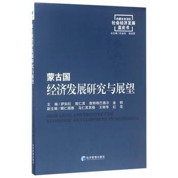 蒙古国经济发展研究与展望(内蒙古自治区社会经济发展蓝皮书)