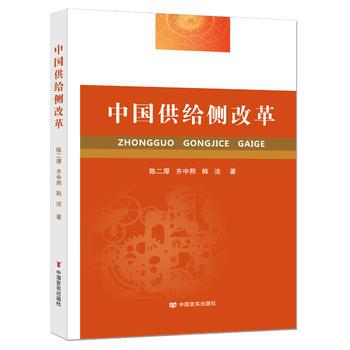 中国供给侧改革