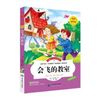 会飞的教室彩图注音版中外世界名著小学生必读书一二三年级课外阅读图片