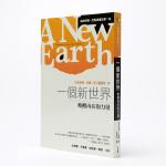 【台湾原版】一��新世界 :�拘�仍诘牧α� 康熙来了重磅推荐