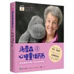 父母是孩子第一位心灵导师・汤普森心理童话药书1