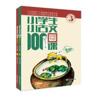 小学生小古文100课(上下) 修订版赠光盘 33000多名读者热评!
