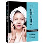 素颜女神:听肌肤的话――美容护肤专业知识