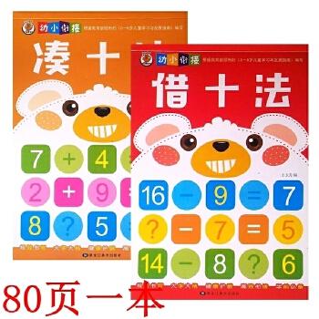 2本 凑十法 借十法 幼小衔接幼数学加减法 幼儿园中班大班儿童书籍3-6