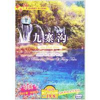 九寨沟:美丽的童话世界(DVD)