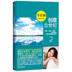 蔡康永的说话之道套装(全二册):随机赠送畅销书一本