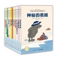 遇见美好的我-给孩子的生活启蒙童话书(全12册)
