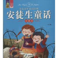 (在线组套)安徒生童话(套装全4册)/金色童年必读经典 一凡