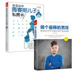 男孩成长必读 ――爱与成长系列丛书-2册《做个最棒的男孩》 《爸爸送给青春期儿子的私房书》