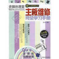 主板维修完全学习手册(配光盘)(硬件工程师维修丛书)