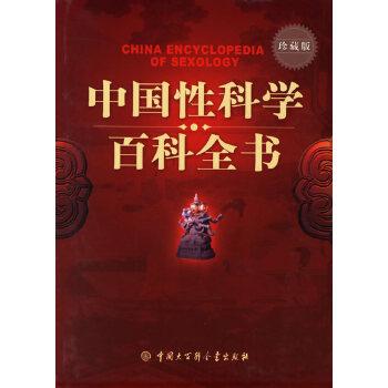 中国性科学百科全书(珍藏版)