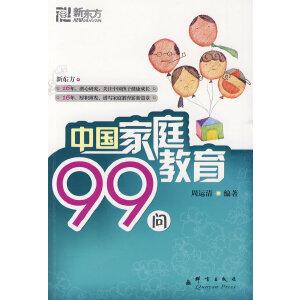 中国家庭教育99问——新东方大愚家庭教育丛书