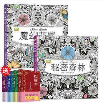 韩国成人手绘填色书艺术创意涂鸦绘画本涂色(3)秘密花园儿童版图书籍