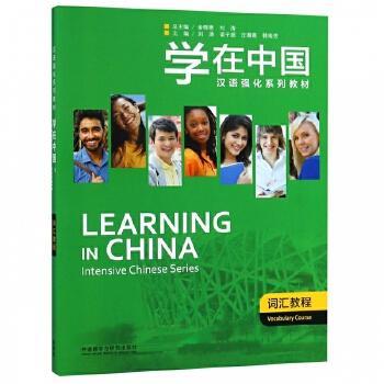 学在中国.词汇教程