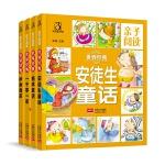 亲子阅读 世界经典(4册)