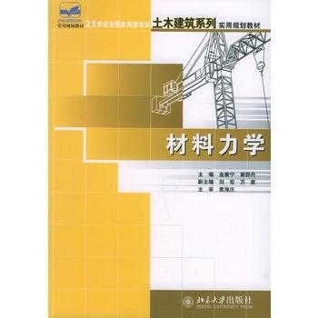 材料力学 金康宁,谢群丹 9787301104859